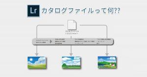 カタログファイルって何_Main