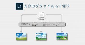 カタログファイルって何_OGP