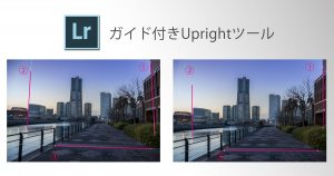 ガイド付きUprightツール-Main
