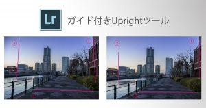 ガイド付きUprightツール-OGP