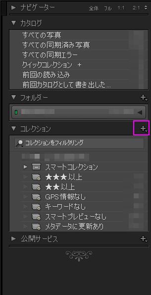 コレクション追加ボタン