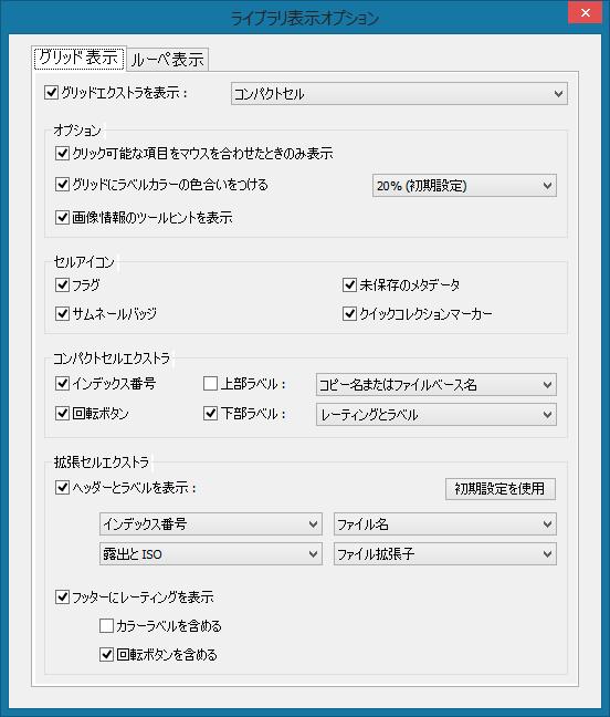 ライブラリ表示オプション-設定前
