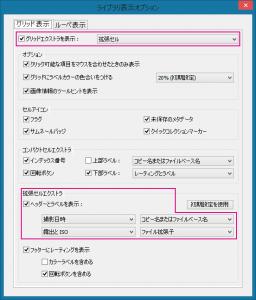ライブラリ表示オプション-設定後