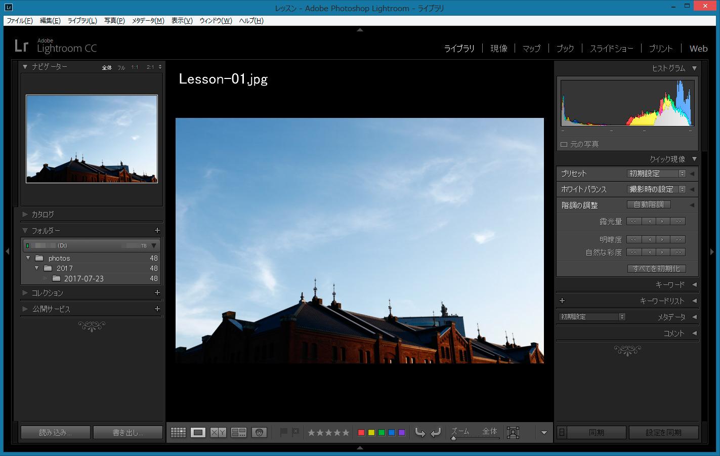 ルーペ表示-レッスン-01-JPEG