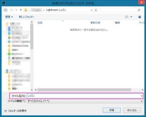 レッスンファイル作成
