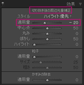 効果パネル-周辺光量マイナス20%