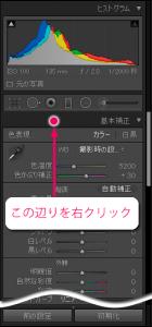 単独モード-右クリック