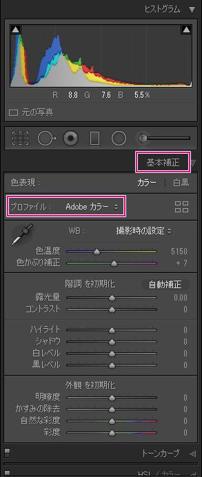 基本補正パネル-Adobeカラー