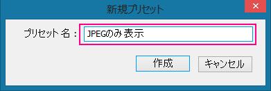 新規プリセット-JPEGのみ表示