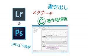 書き出し-メタデータ-著作権情報LR及びPS- アイキャッチ画像