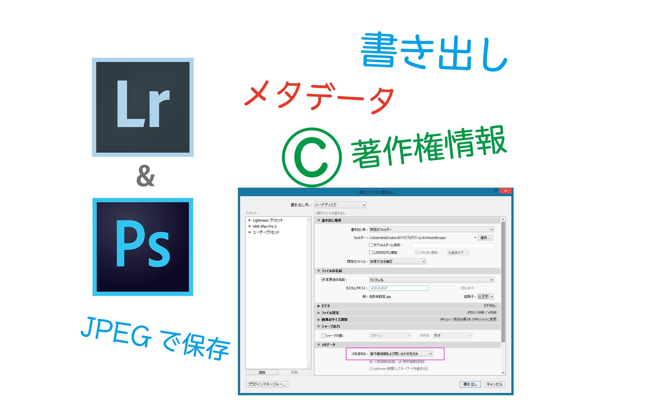 書き出し-メタデータ-著作権情報Lightroom及びPhotoshop