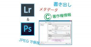 書き出し-メタデータ-著作権情報LR及びPS- OGP