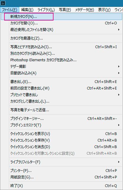 ファイル→新規カタログの画面