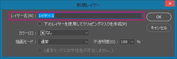 新規レイヤー-レイヤー1