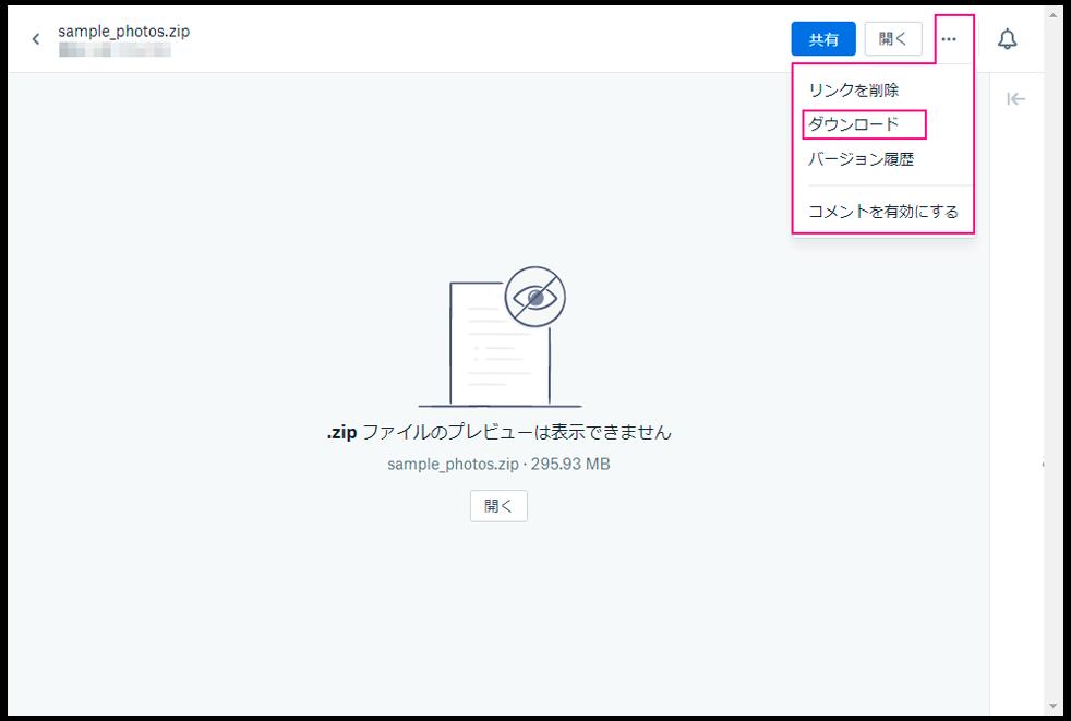 Dropbox-ダウンロード画面