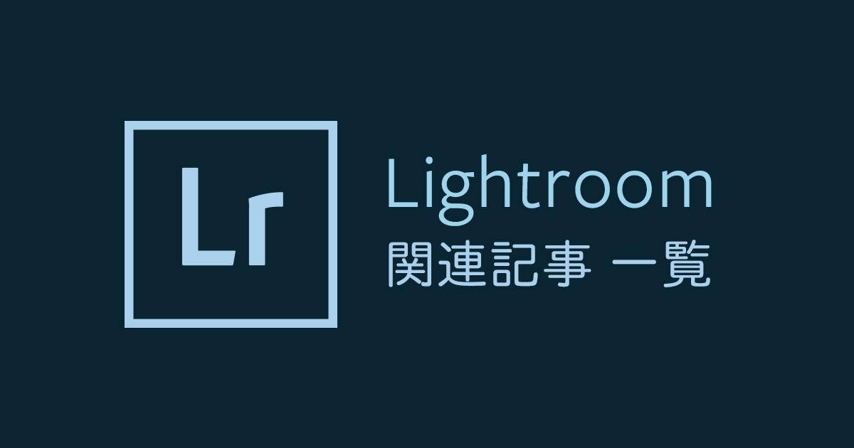 Lightroom 関連記事 一覧
