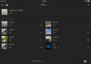 Lightroom_Mobile-画面1