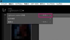 Lightroom_Mobile_と同期を開始