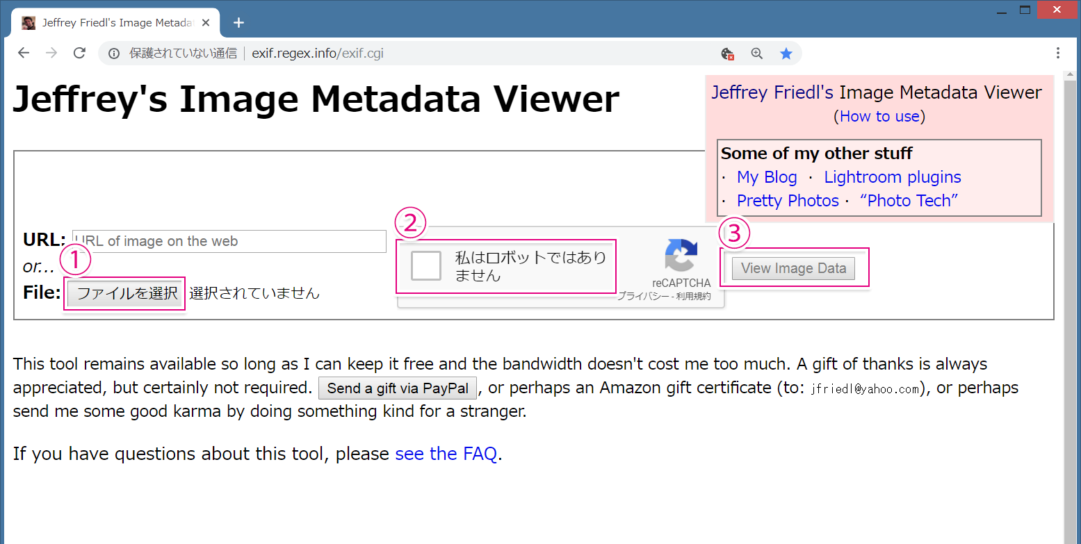 Metadata Viewer画面2