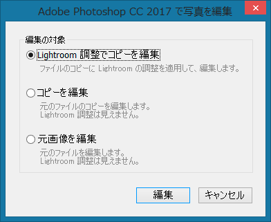 Phothoshopで編集-3つのオプション画面