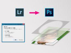 Photoshopで編集-3つのオプション-Main