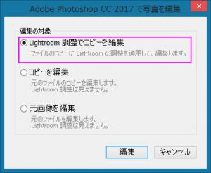 Photoshopダイアログ画面