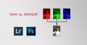 RAW_vs_RAW以外-OGP