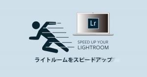 ライトルームをスピードアップ