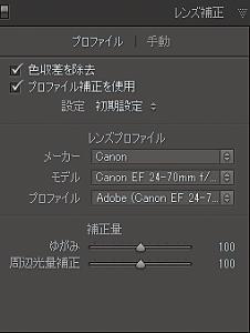 レンズ補正_プロファイル