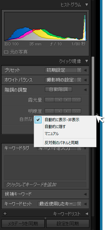 右クリック-自動的に表示-非表示