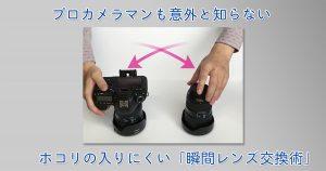 瞬間レンズ交換術-OGP