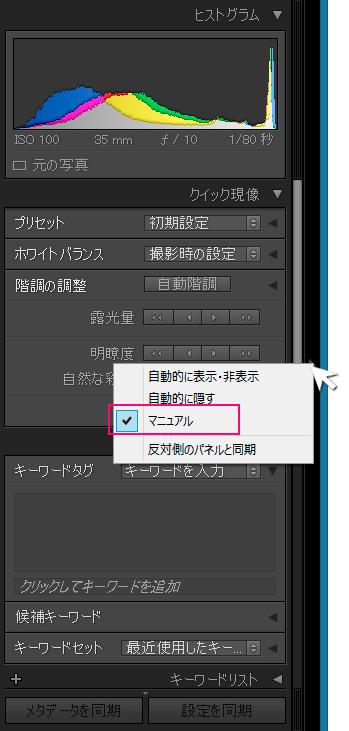 右クリック-マニュアル