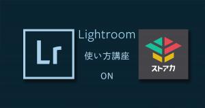 Lightroom-ストアカレッスン-OGP