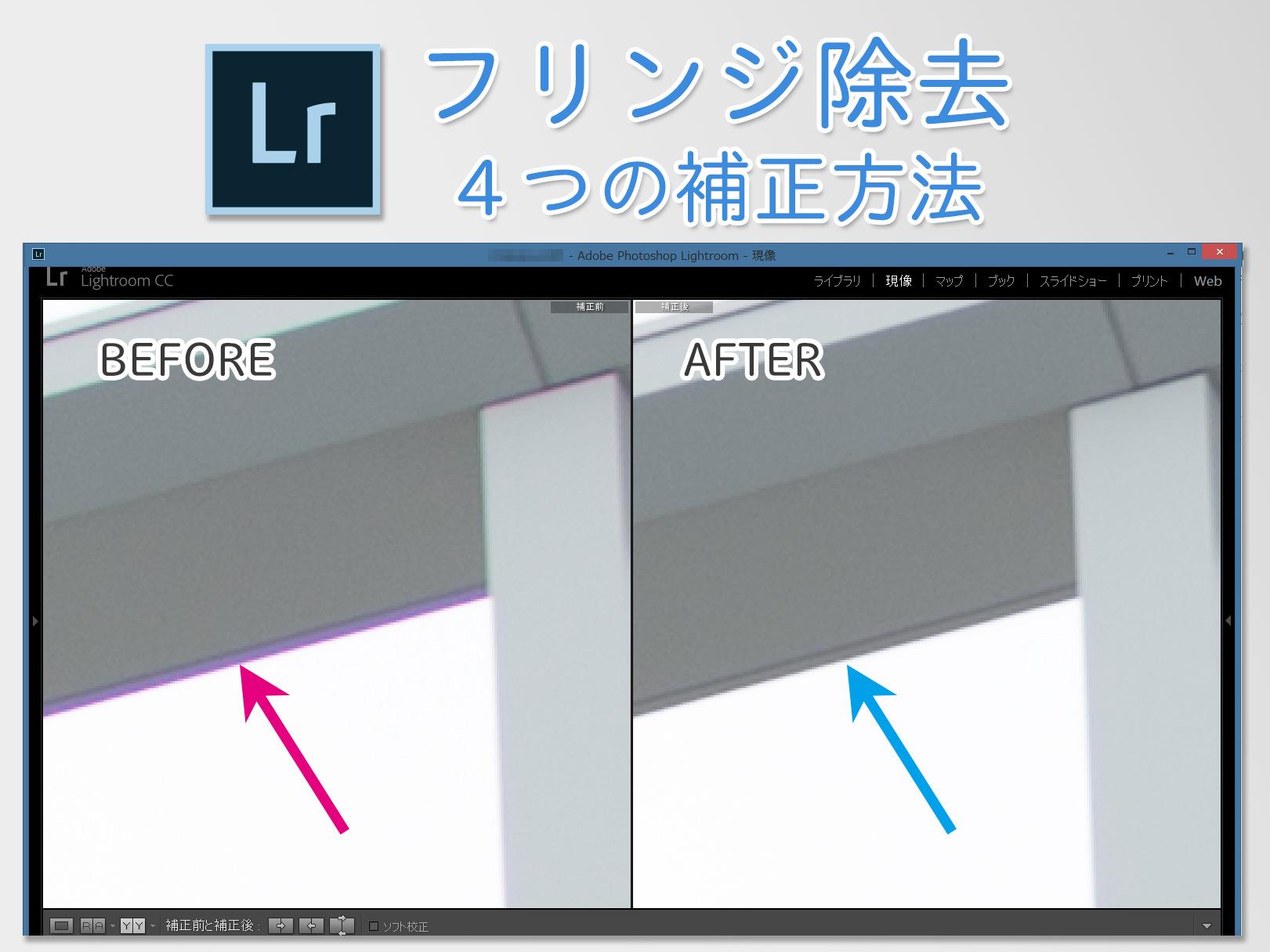 【徹底解説!】ライトルームでフリンジを除去する4つの方法