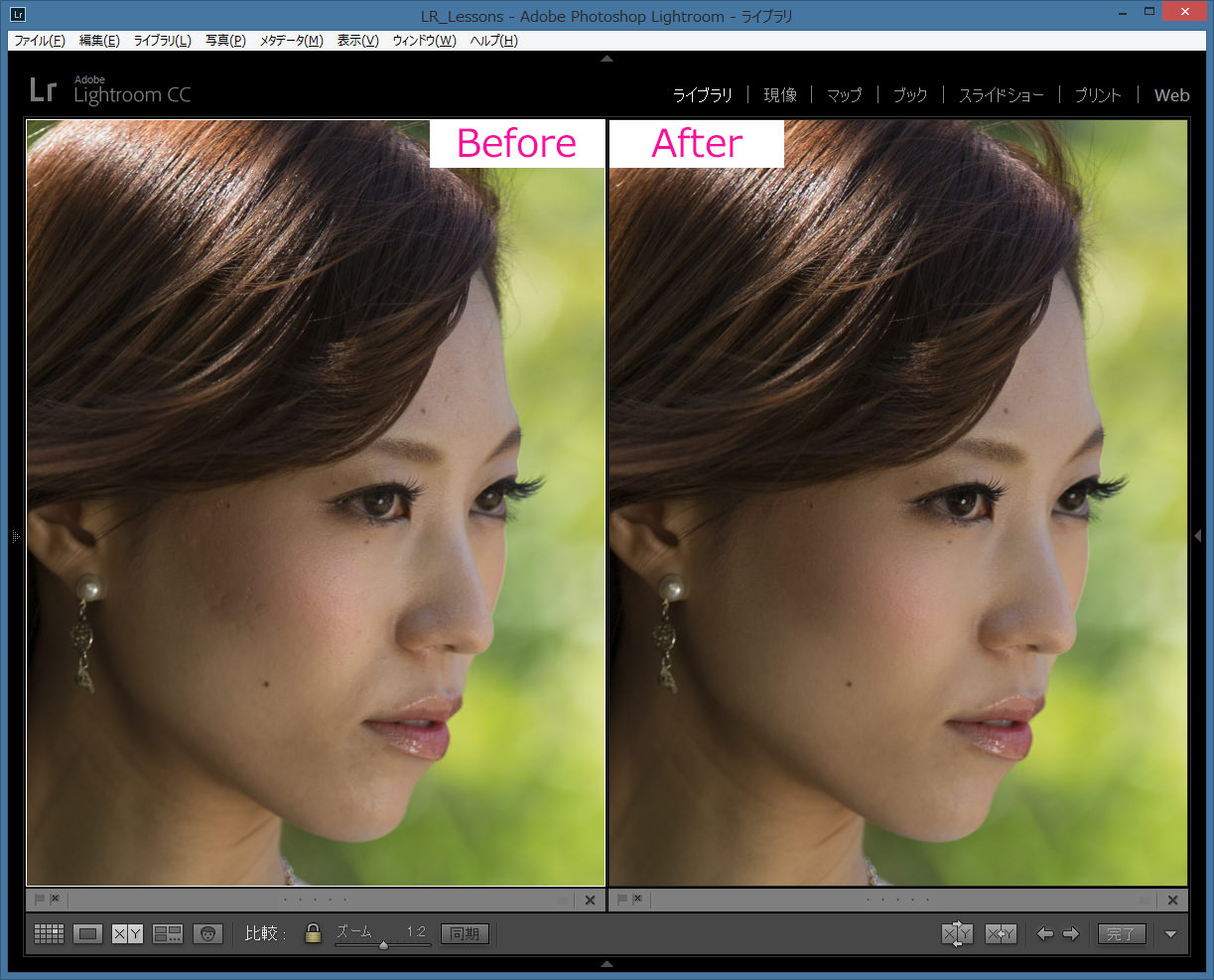 ポートレート補正-Lightroom-Before-After 2