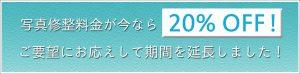20パーセントOFF延長-固定ページ
