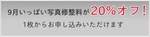 20パーセントOFF-固定ページ.3jpg