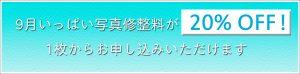 20パーセントOFF-固定ページ4