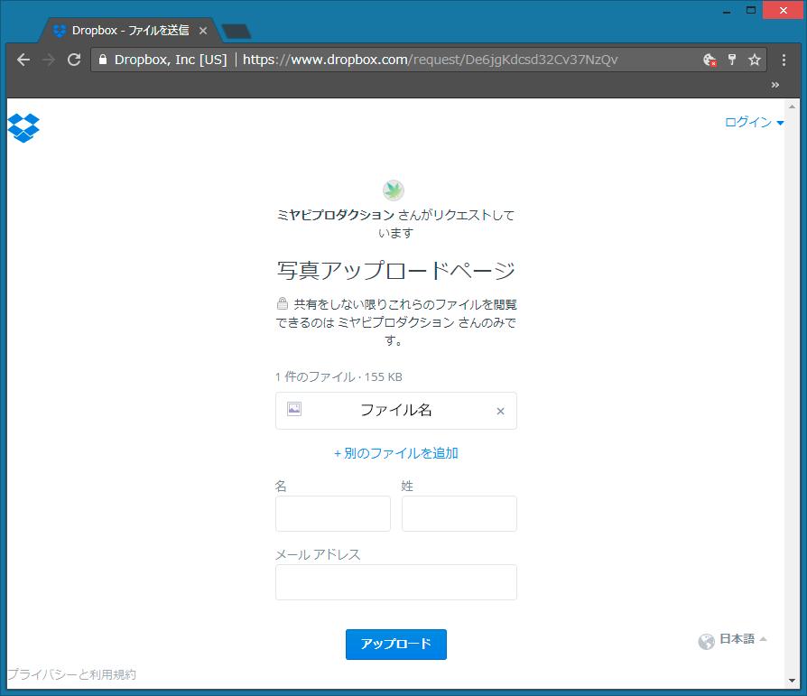 Dropboxアップロード画面-アップロード