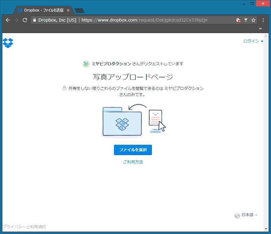Dropboxアップロード画面-画像を選択