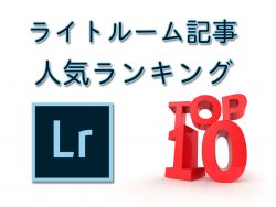 Lightroom-Ranking-Featured-Image