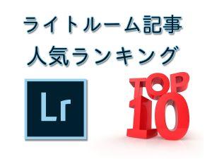 Lightroom-Ranking-Featured-Image