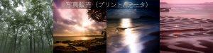 Slider-four_landscape_photos2-2048x512