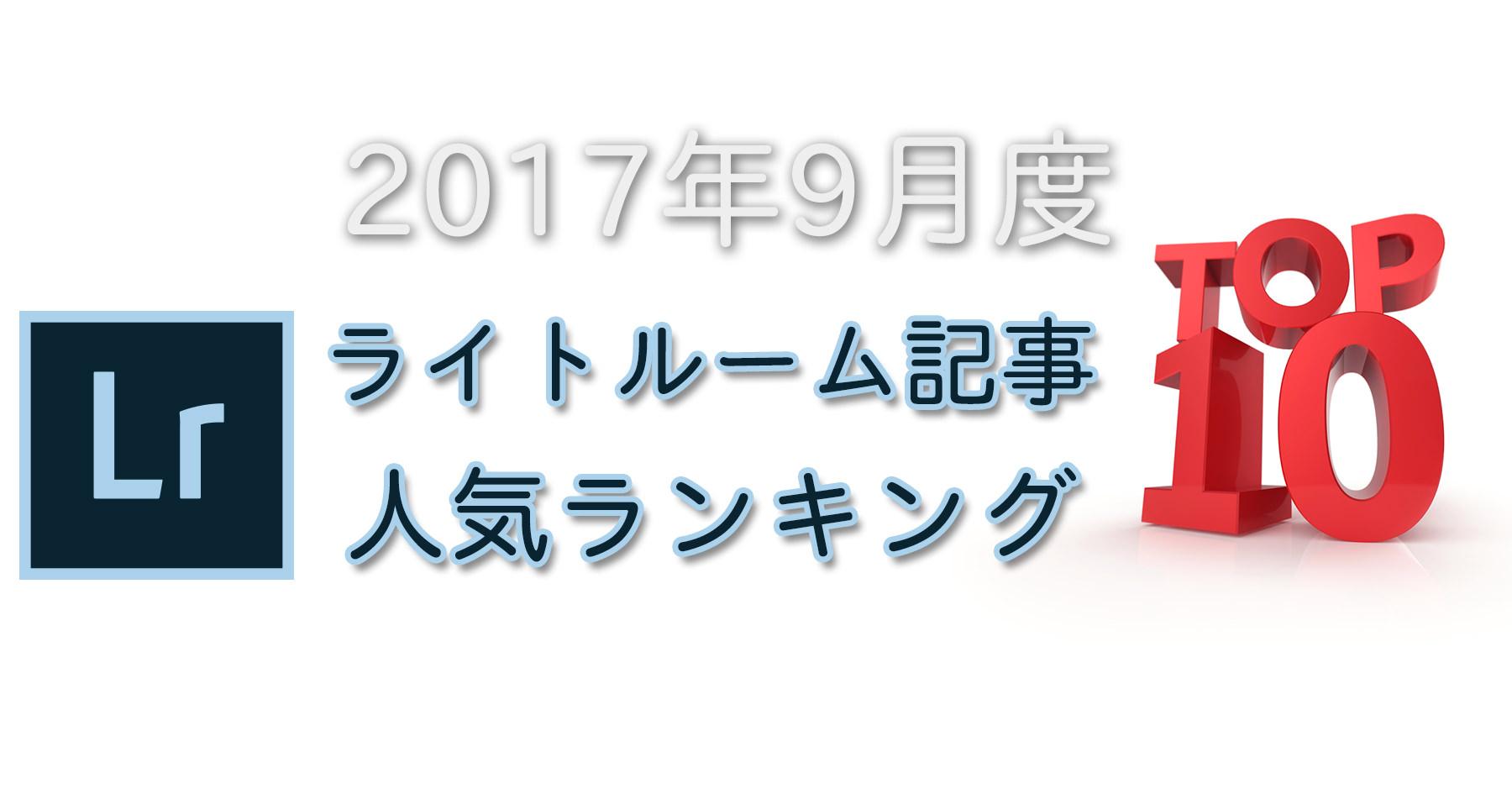 Lightroom-Ranking-2017-09-Main