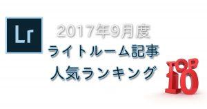 Lightroom-Ranking-2017-09-OGP