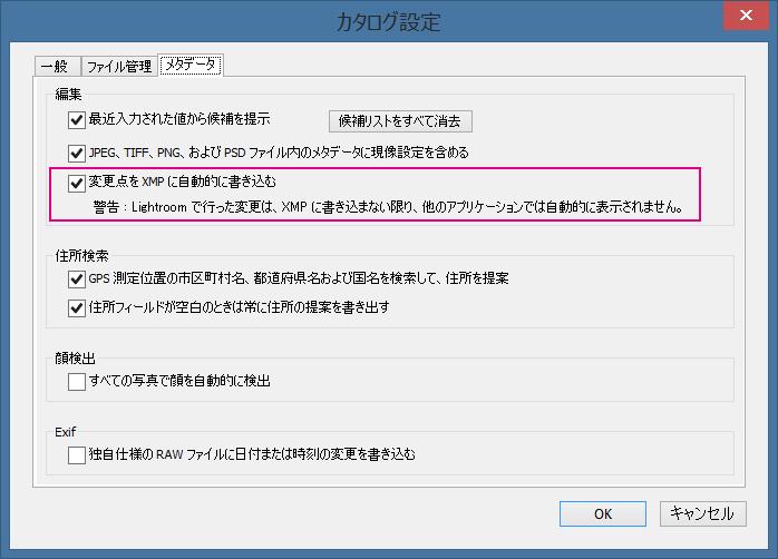 カタログ設定-XMPに書き込む