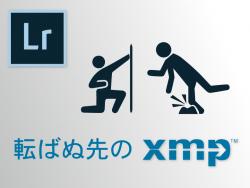 転ばぬ先のXMP