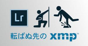 転ばぬ先のXMP-OGP