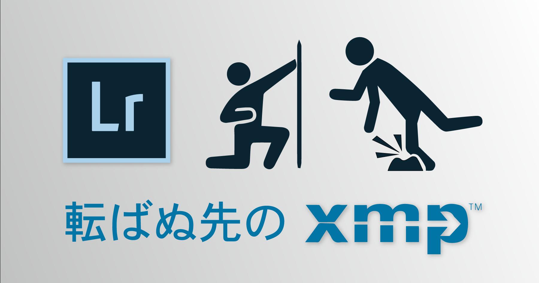 転ばぬ先のXMP-Main