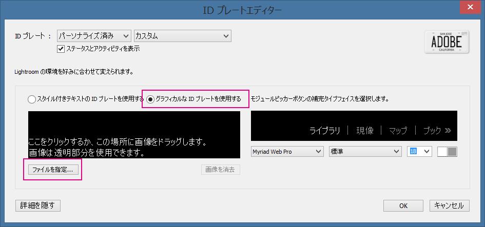 IDプレートエディター-グラフィカルなIDプレートを仕様